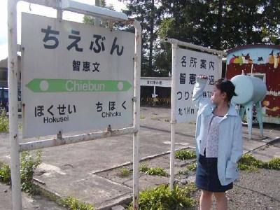 智恵文駅 JR北海道:宗谷本線