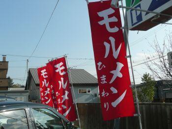 モルメン ひまわり(旭川ラーメン)