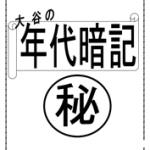 中学 歴史年号暗記 ゴロ合わせアイディア集