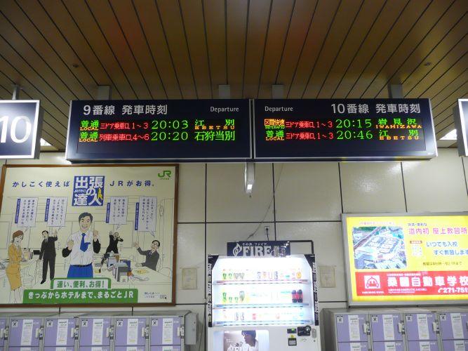札幌駅コンコースの電光掲示板