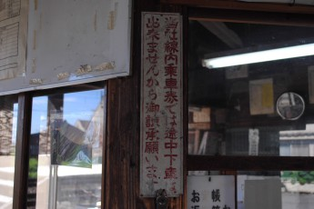富山地方鉄道寺田駅