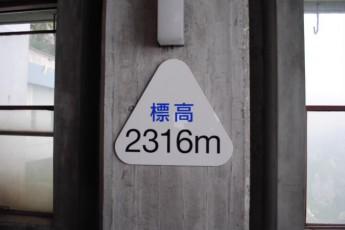 黒部湖駅入り口