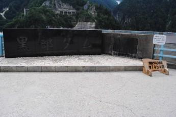 黒部ダム、観光放水