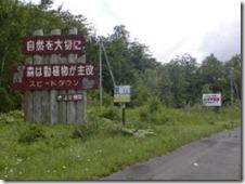 国道273号「糠平温泉-三国峠」 –...
