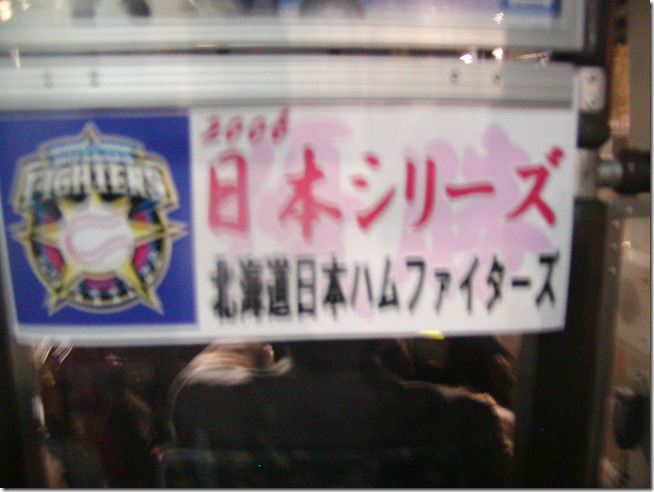 ファイターズ日本一の瞬間!