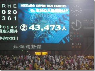 43000人プロジェクトの第2弾