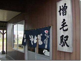2004.09.11留萌本線めぐり (1)