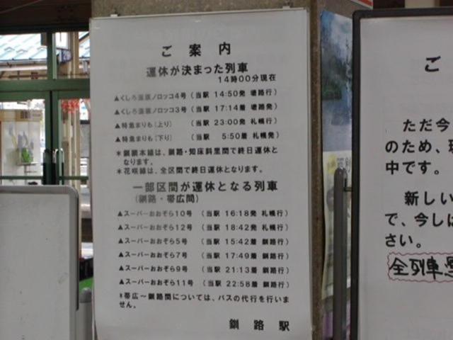 2003.9.26十勝沖地震関連 (38)