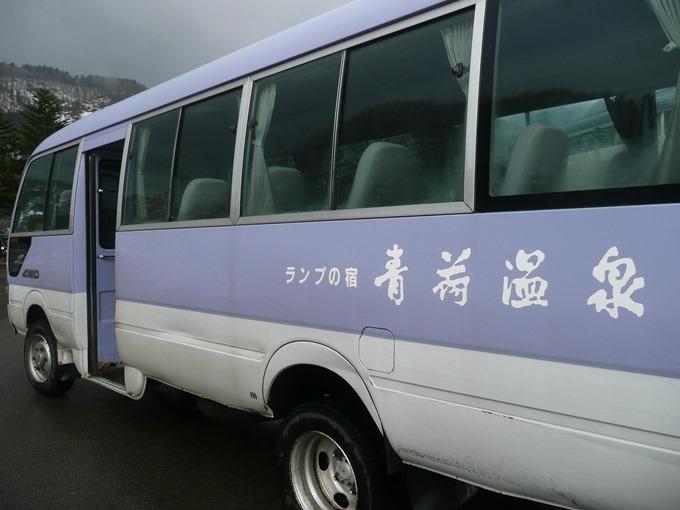 青荷温泉へのアクセス