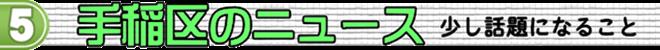 machi5