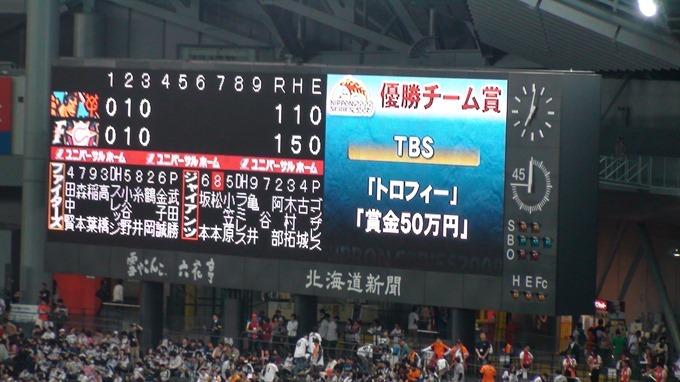 G4-3F 日本シリーズ第1戦