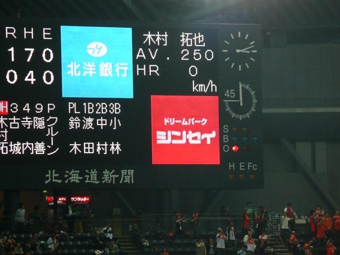 2008年 対巨人オープン戦@札幌ドーム