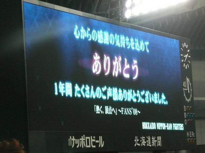 2008年 札幌ドーム最終戦