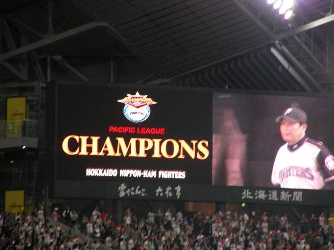 サヨナラ勝利で日本ハム リーグ優勝決定