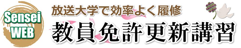 housoudaigaku-menkyokousin