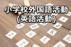 小学校外国語活動・英語活動過去問