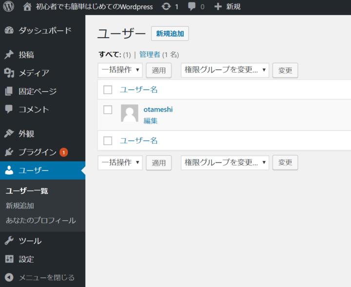 WordPressユーザー名変更