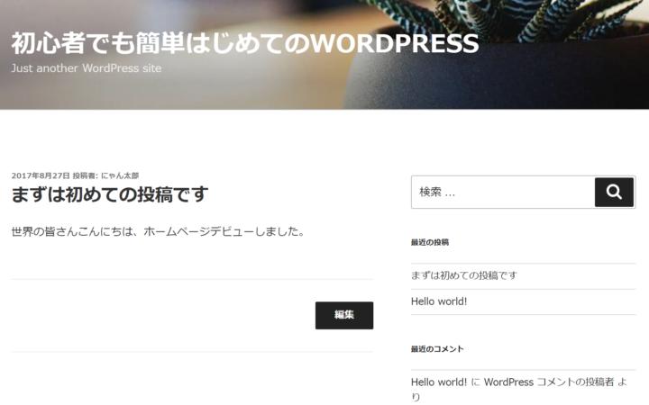 WordPress 初めての投稿