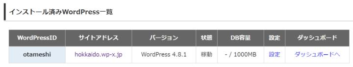 wpXでWordPressを新規インストール