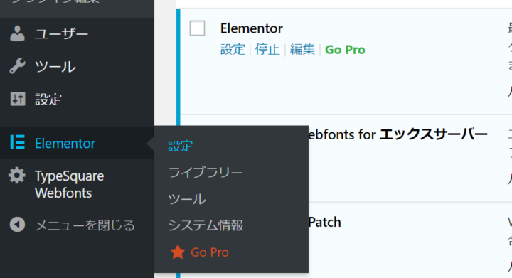 Elementorの設定はここから