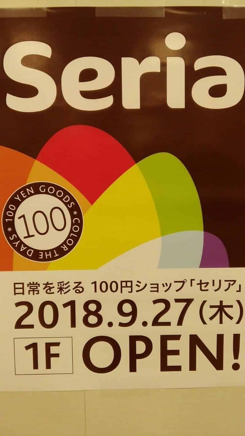西友手稲にセリアオープンの広告