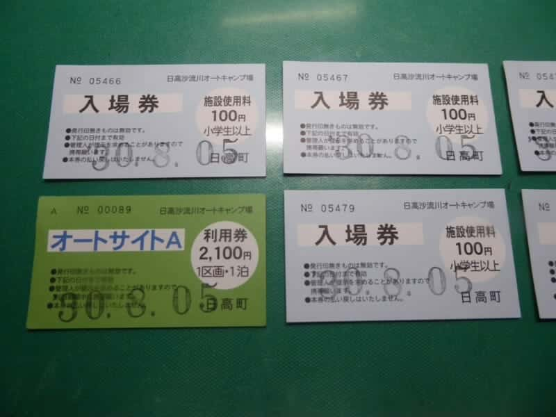 沙流川オートキャンプ場 入場券・利用券