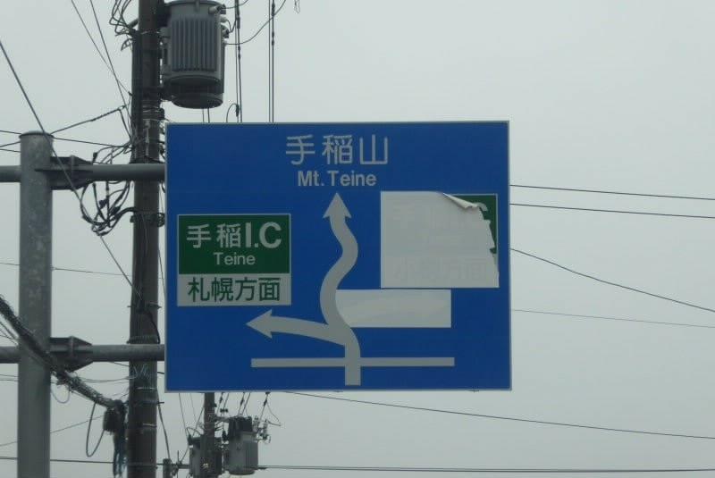 高速道路入口を示す青看板