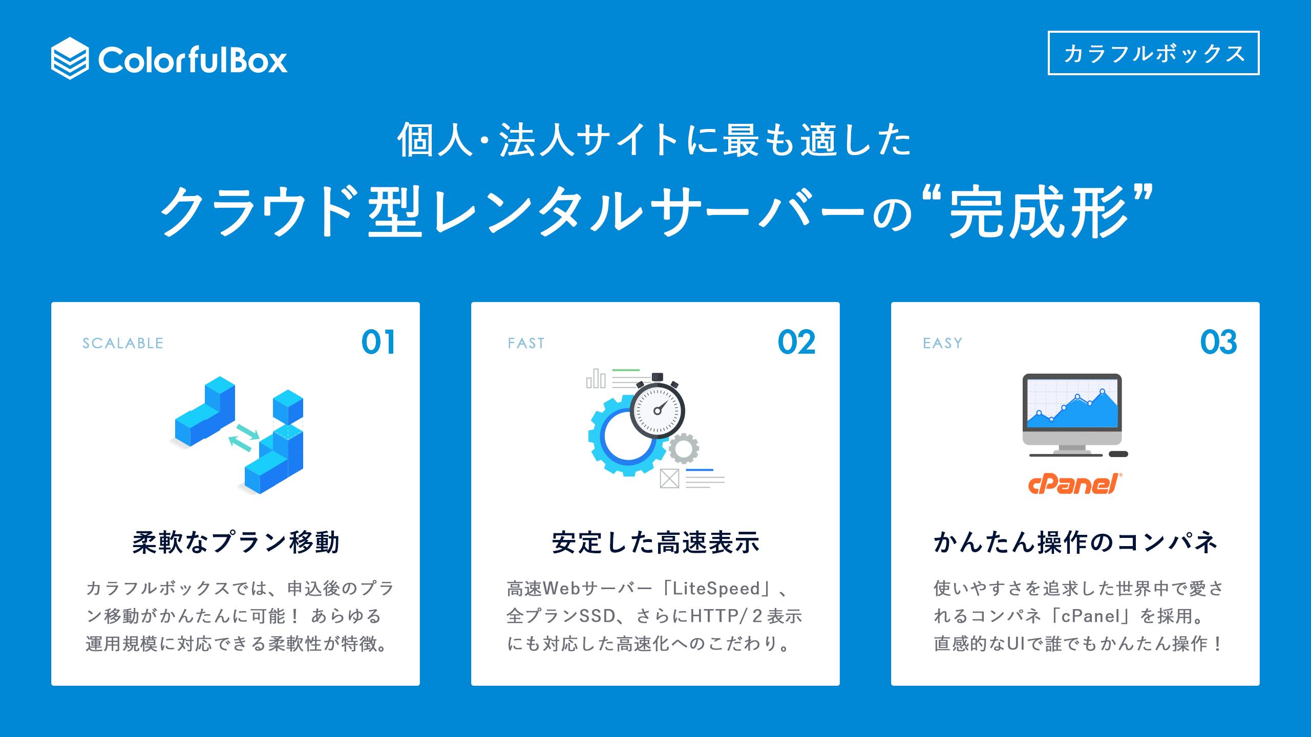 ColorfulBoxサービスの特徴