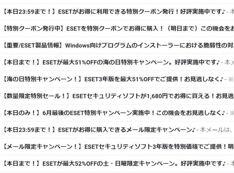 ESET割引メールのイメージ