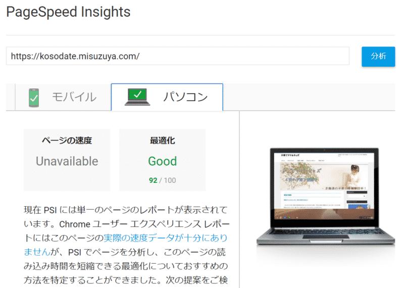 PageSpeed Insights 92点