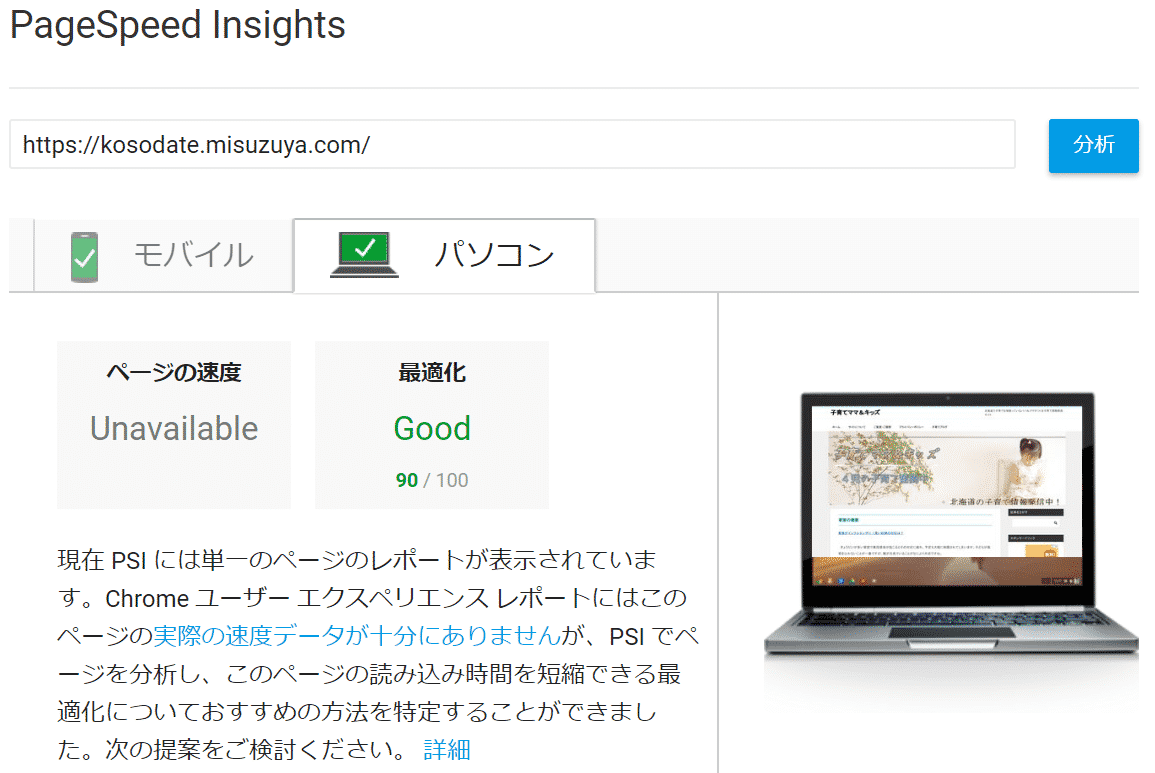 PageSpeed Insights 90点