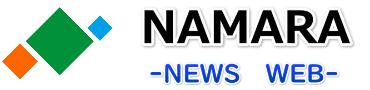 NAMARA -NEWS WEB-