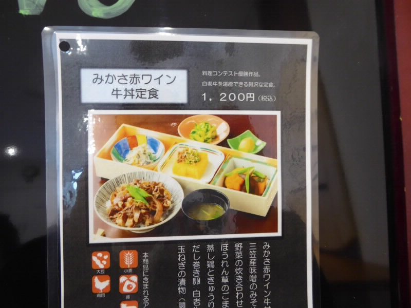 三笠高校生レストラン まごころキッチン みかさ赤ワイン牛丼定食メニュー