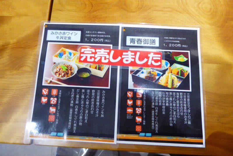 三笠高校生レストラン まごころキッチン完売しました