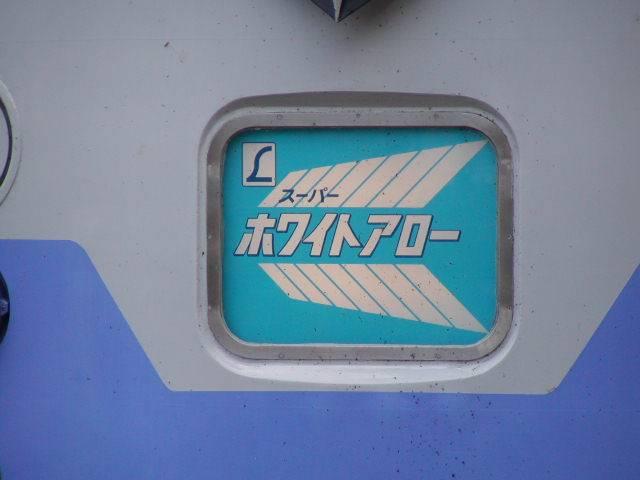 781系 スーパーホワイトアローのヘッドマーク