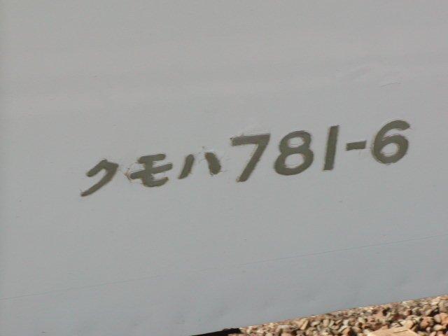 781系 北海道 特急ライラッククモハ
