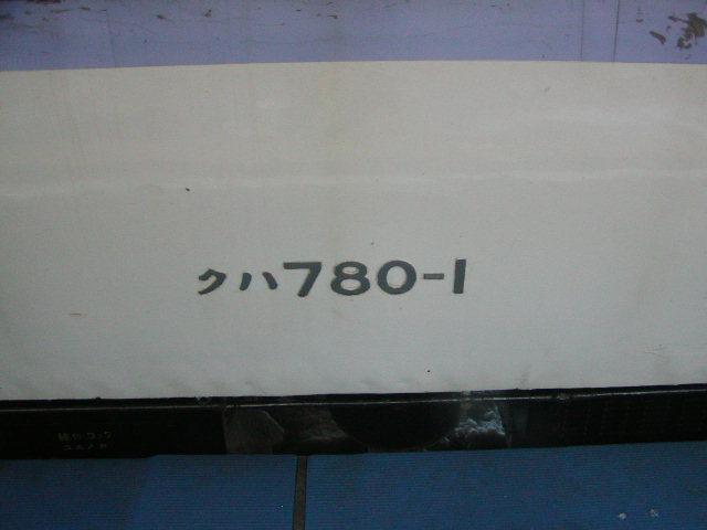 781系1番