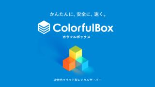 ColorfulBoxの魅力を徹底検証!WordPressの速度もサービスも業界トップクラス